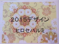 2015カレンダーテキスト