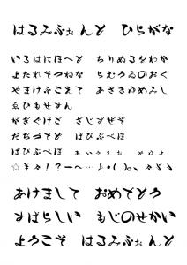 ハルミふぉんと文字サンプル