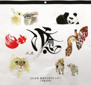 2018癒しカレンダー表紙