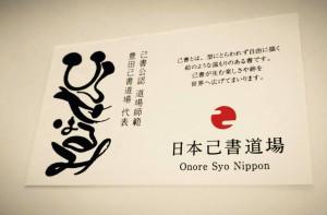 日本己書道場名刺