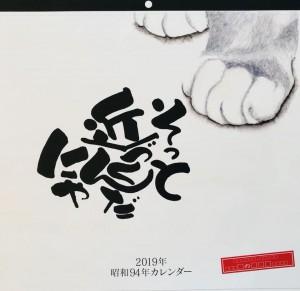 2019カレンダー1